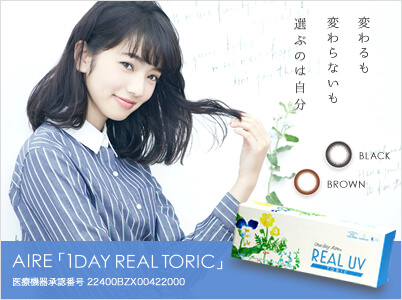 AIRE「1DAY REAL TORIC」